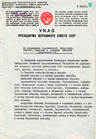 Decree of the Presidium of the Supreme Soviet of the USSR / On the abolition of the Baranavichy, Bobruisk, Pinsk, Polesskaya and Polotsk regions of the BSSR. January 8, 1954. Page 1